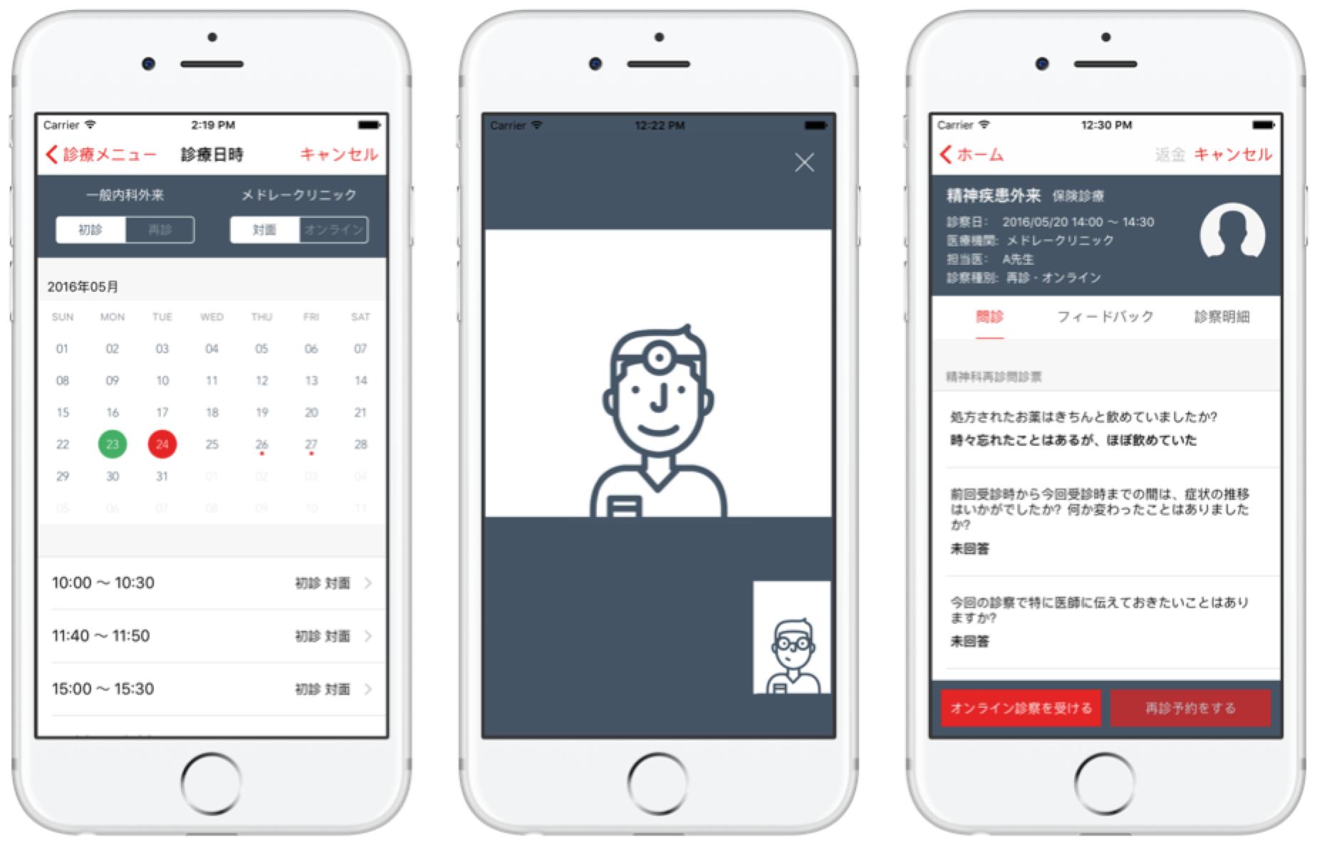 CLINICSアプリ